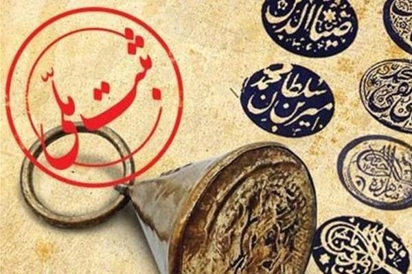 ثبت گرمابه تاریخی زیاران در فهرست آثار ملی کشور