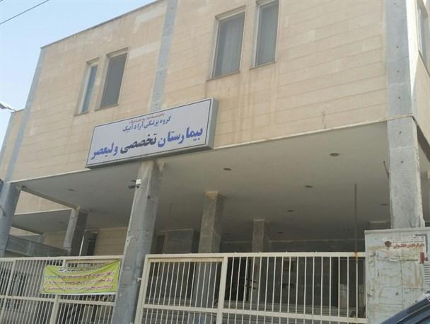 نارضایتی مردم آبیک از خدمات بیمارستان ولیعصر(عج)