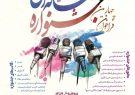 چهارمین جشنواره رسانهای ابوذر در قزوین برگزار میشود