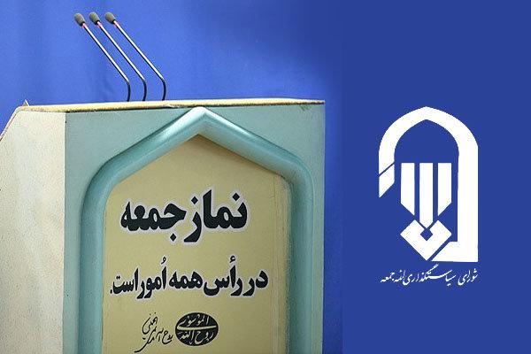 نماز جمعه قرارگاه فرهنگی هر شهر است