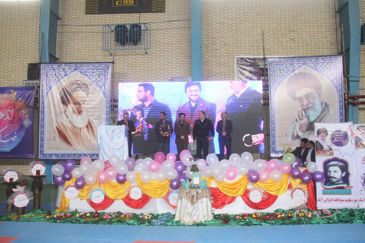 """جشن بزرگ """"میلاد کوثر"""" در آبیک برگزار شد"""