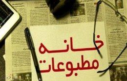 درخواست خانهی مطبوعات قزوین از وزیر فرهنگ و مسئولان؛